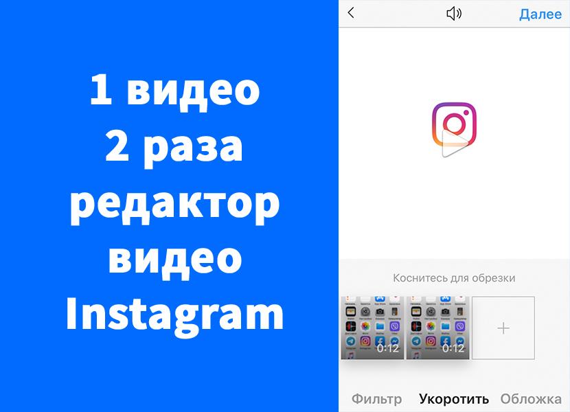 Как добавить 1 видео 2 раза в редактор видео Instagram на iPhone