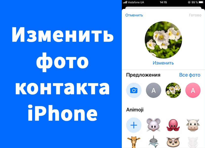Как изменить фото контакта iPhone во время звонка на весь экран