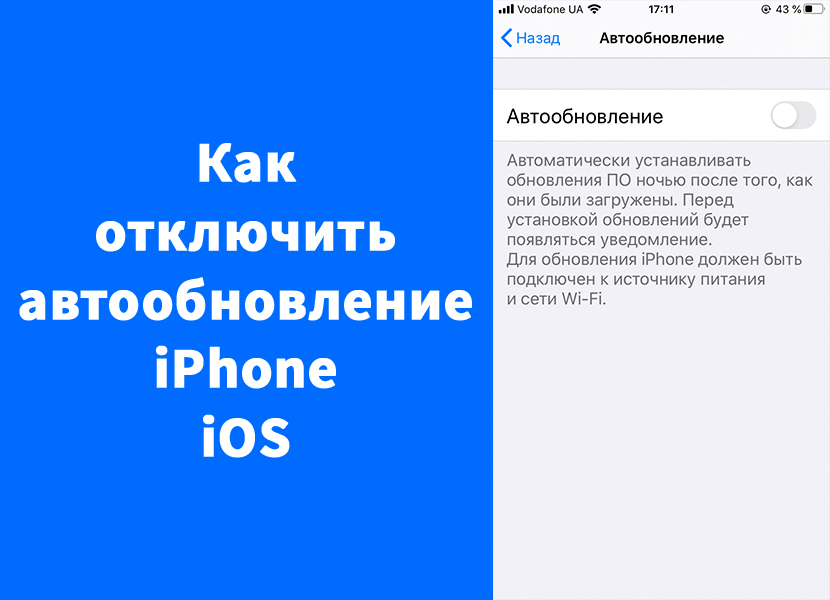 Как отключить автоматическое обновление iPhone iOS
