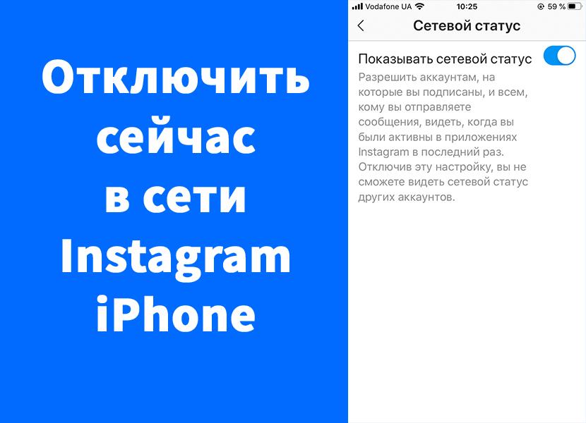 Как отключить Сейчас в сети Instagram iPhone (был в сети)