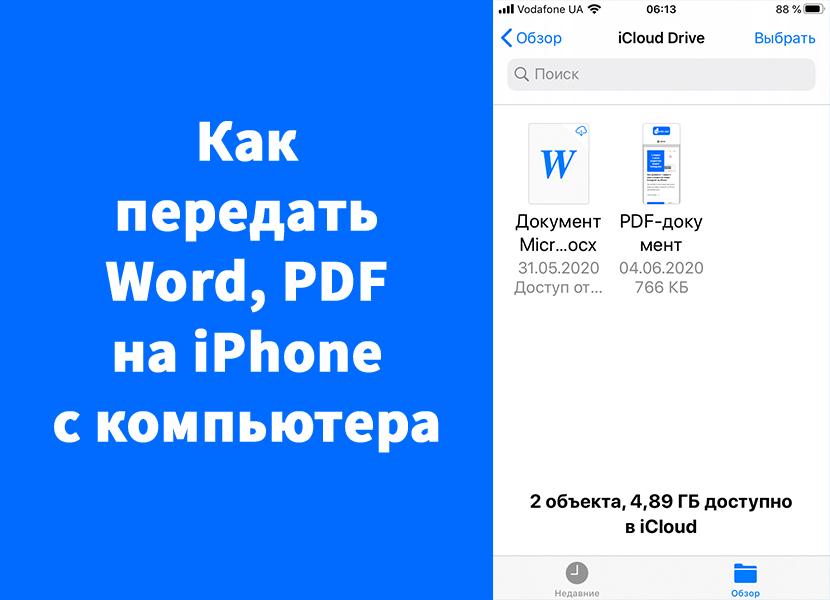 Как передать документ Word, PDF на iPhone с компьютера