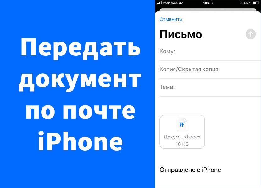 Как передать документы на iPhone по почте или другим способом