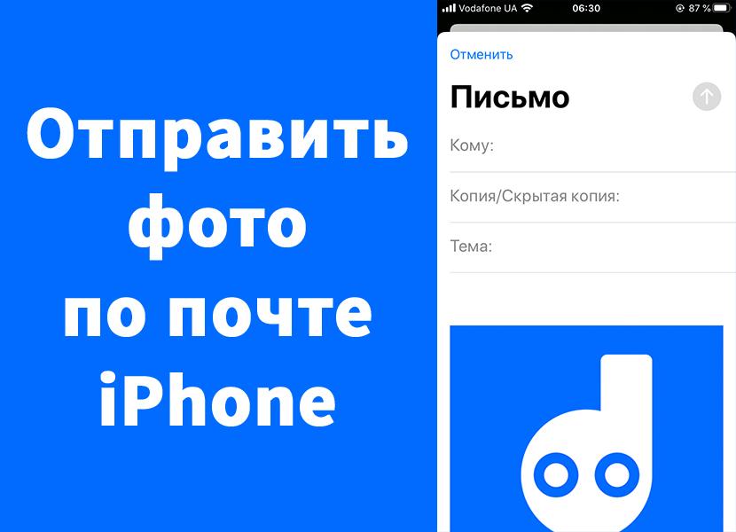 Как передать фото по почте iPhone