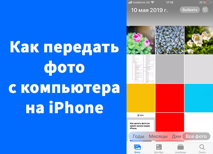 Как передать фото с компьютера на iPhone