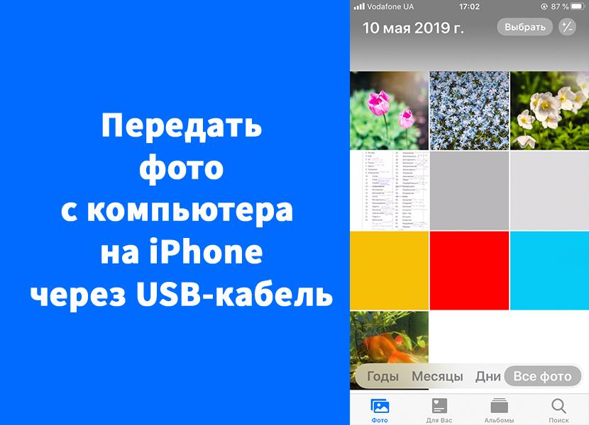 Как передать фото на iPhone через USB-кабель с компьютера ноутбука