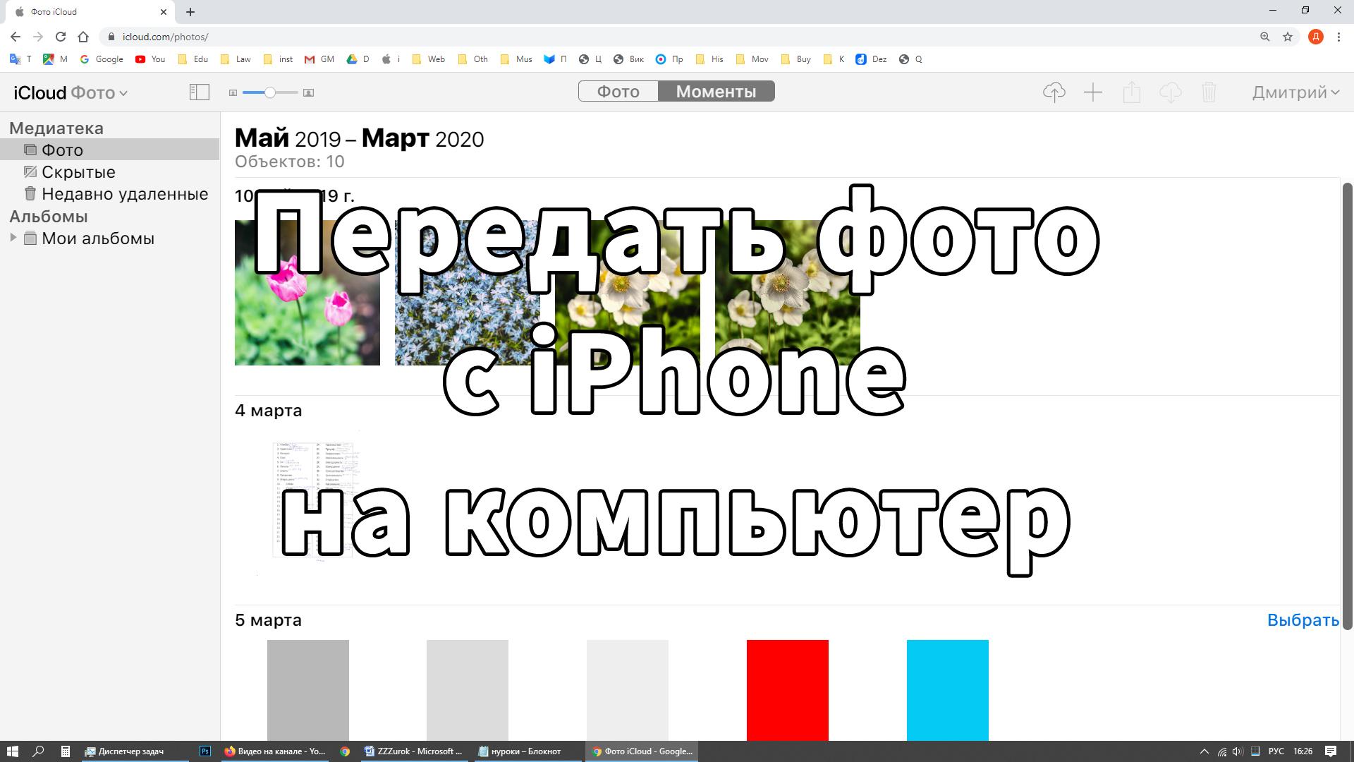 Как передать фото, видео с iPhone на компьютер