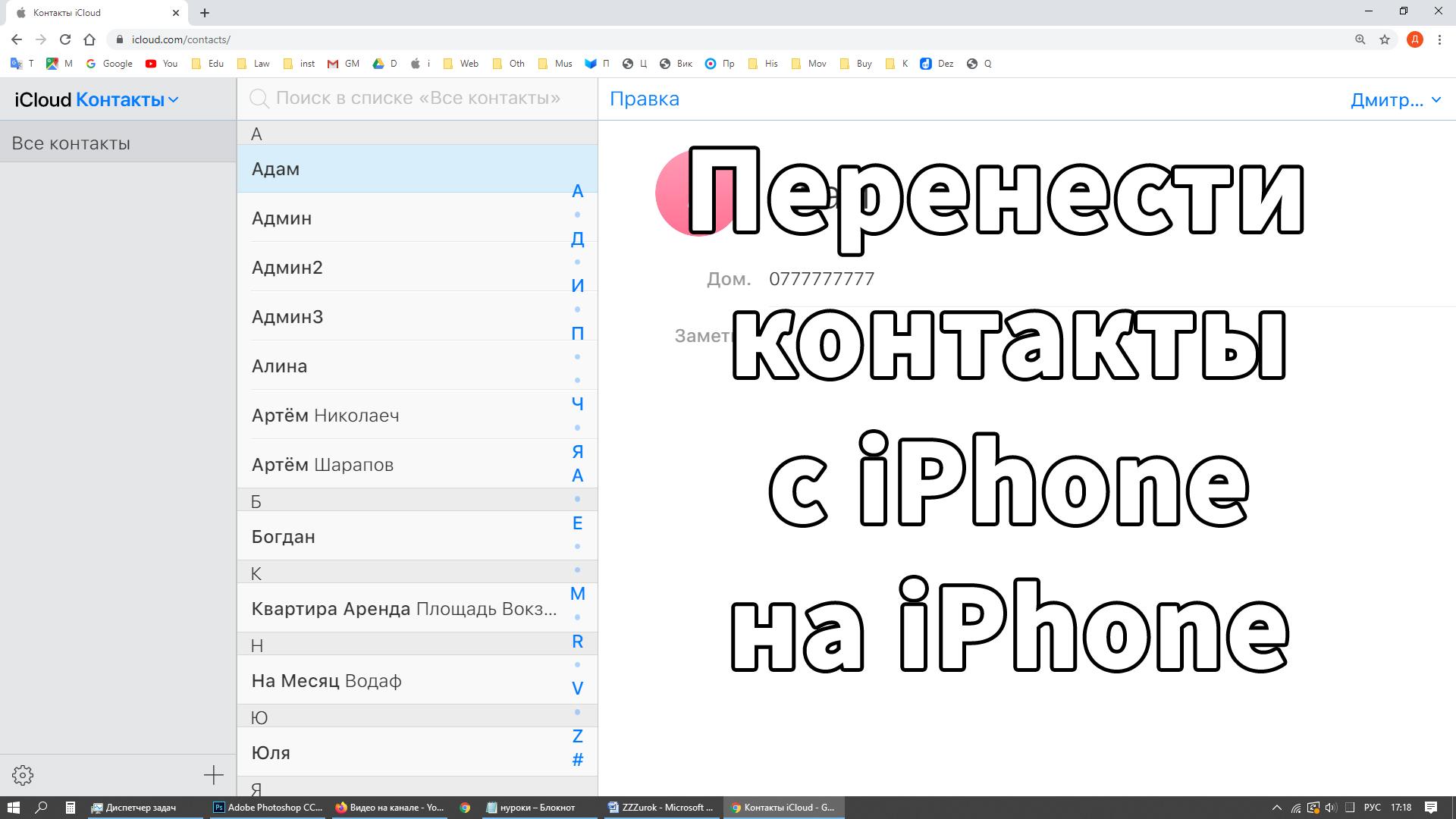Как перенести контакты с iPhone на iPhone