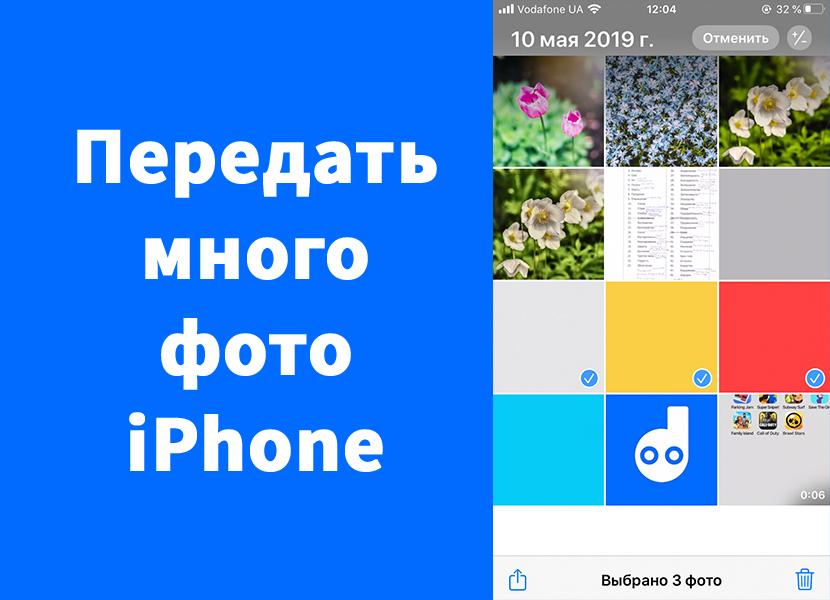 Как передать много фото на iPhone