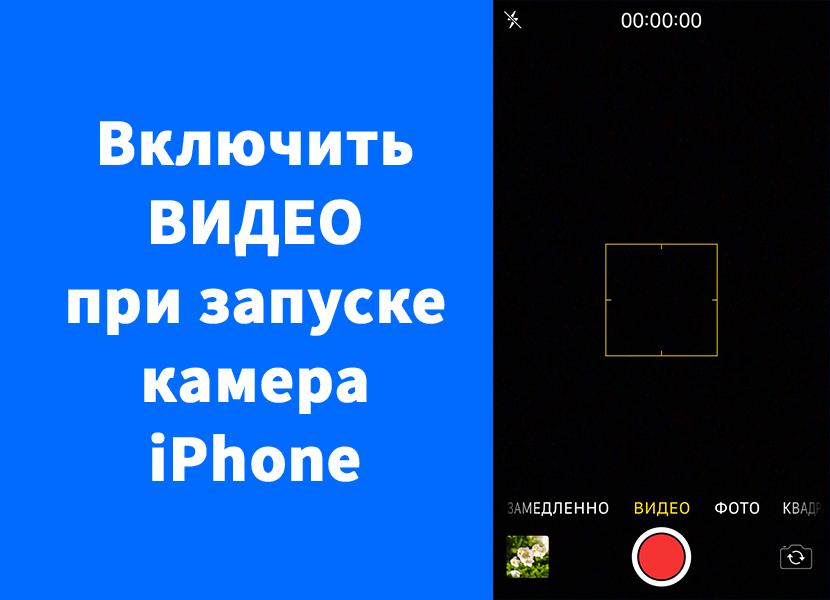 Как при включении камеры iPhone сделать видео запись