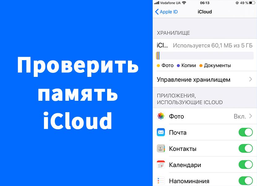 Как проверить память iCloud на iPhone