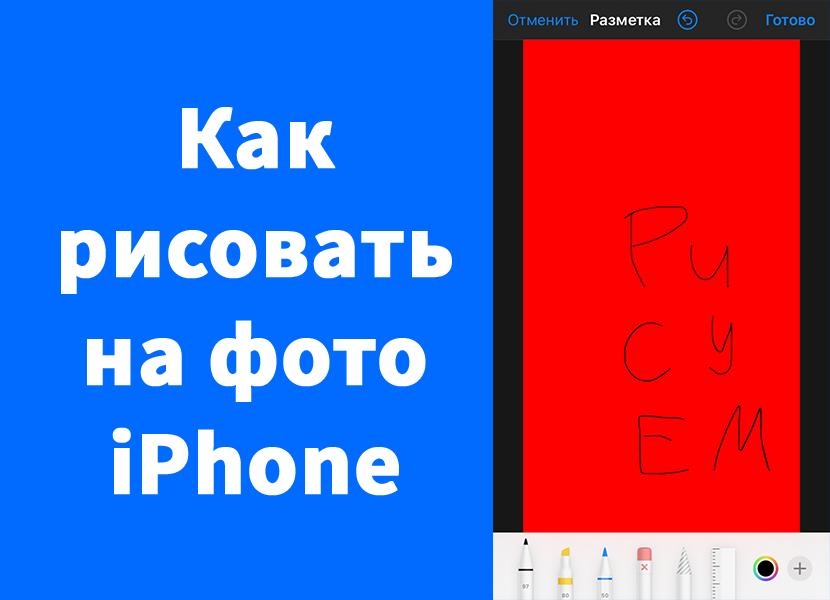 Как рисовать на фото на iPhone