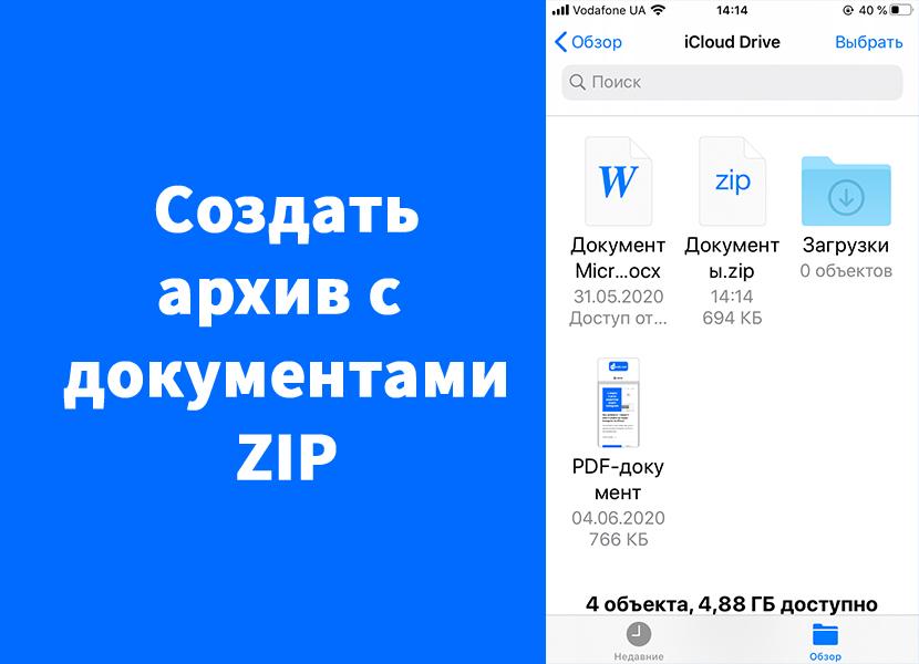 Как создать архив с документами на iPhone и передать (ZIP)