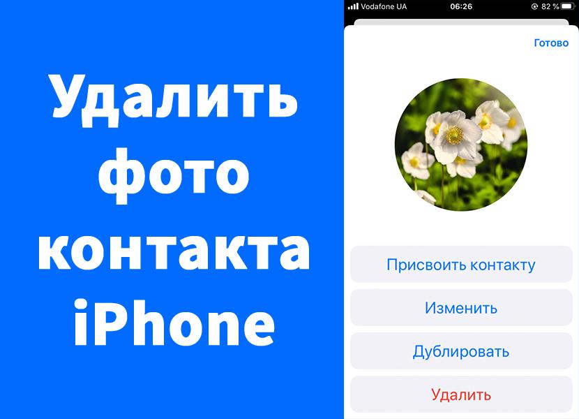 Как удалить фото контакта iPhone во время звонка на весь экран
