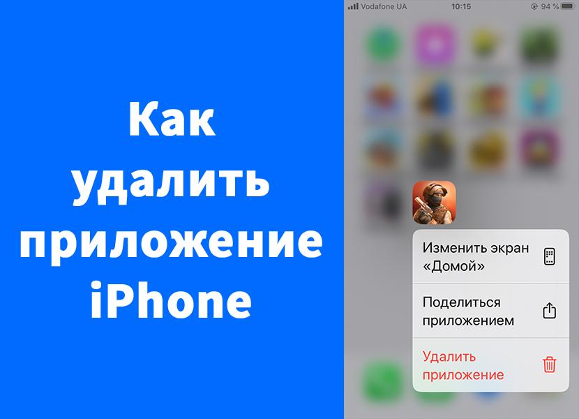 Как удалить игру или программу на iPhone