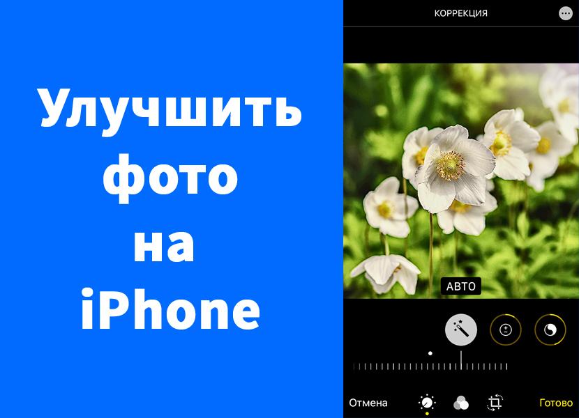 Как улучшить качество фото на iPhone