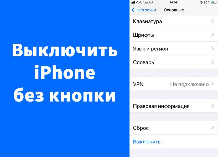 Как выключить iPhone без кнопки (включить)
