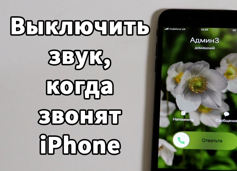 Как выключить звук, когда звонят на iPhone