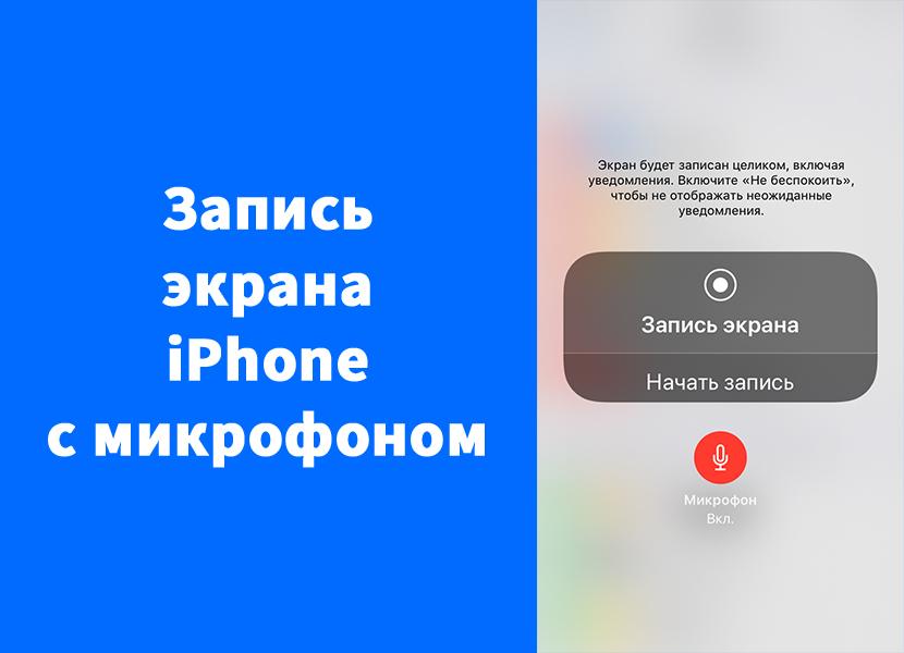 Как записать экран iPhone со звуком голоса (микрофон)