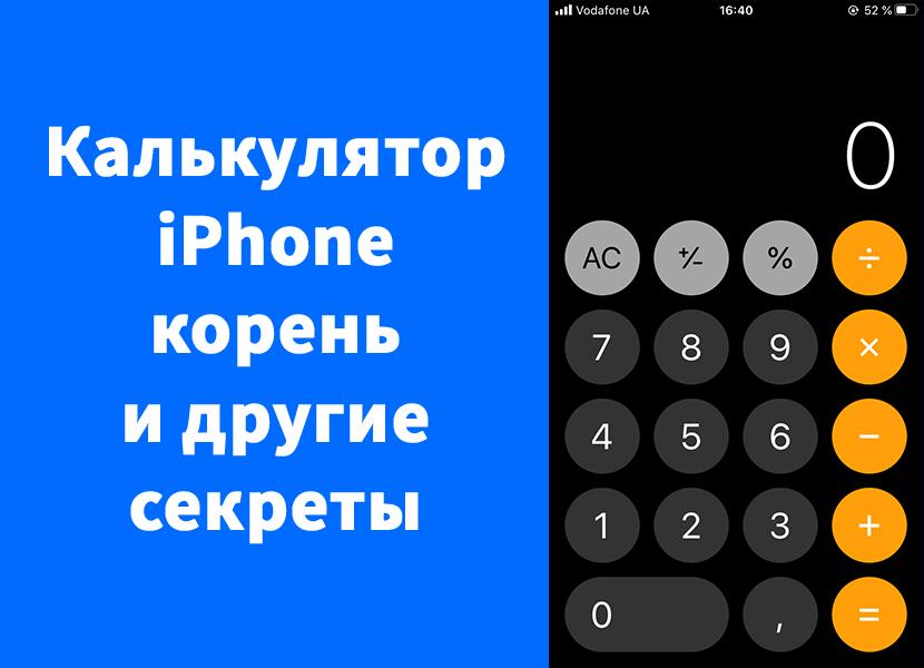 Калькулятор iPhone корень или возвести в степень и секреты