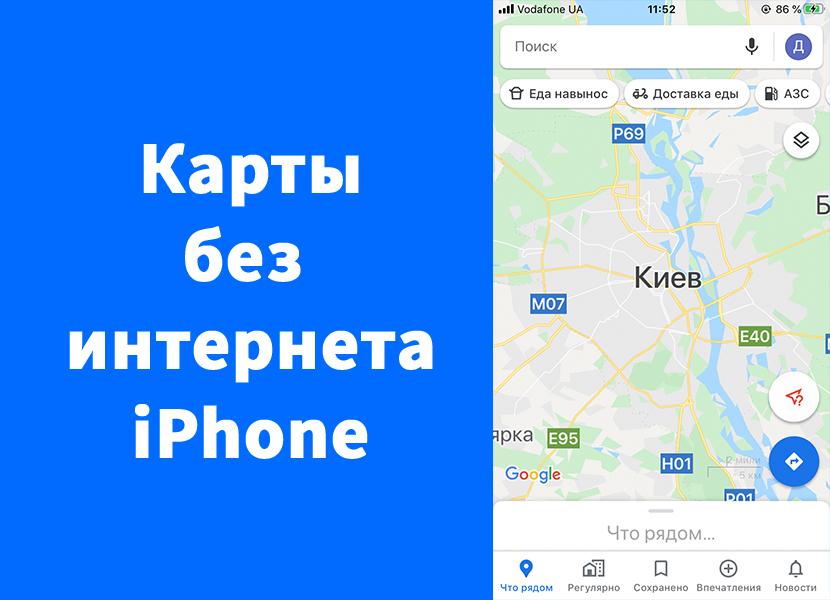 Карты без интернета на iPhone – Google карты