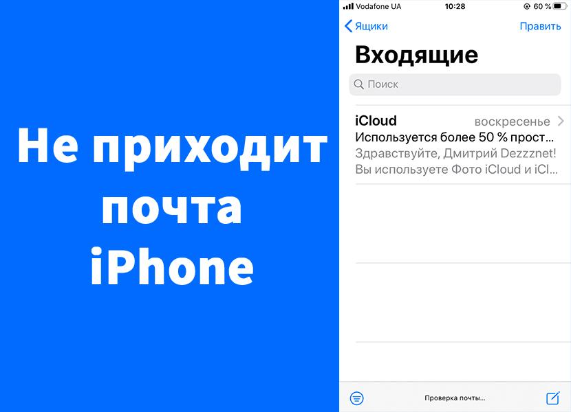 Не приходят письма почта iPhone