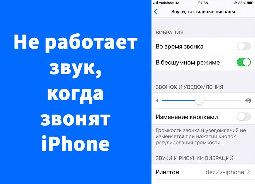Не работает звук, когда звонят на iPhone