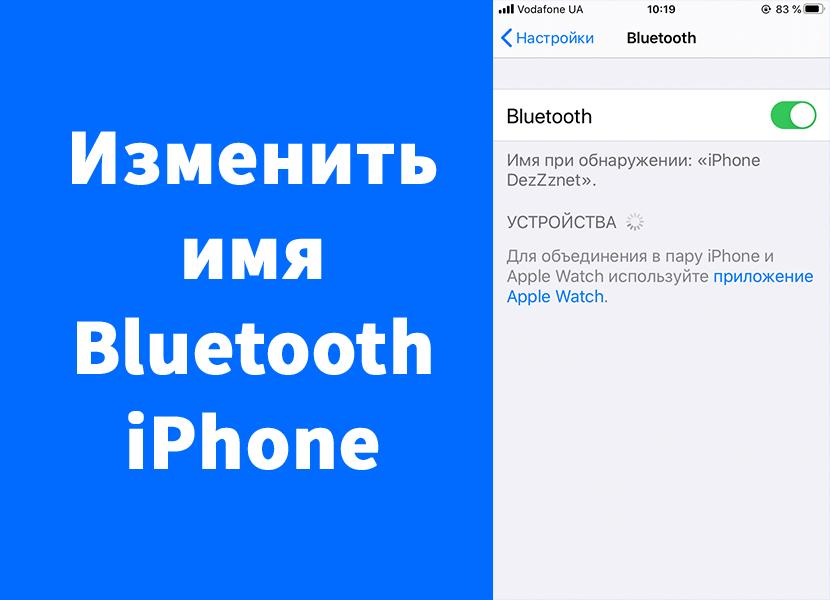 Поменять имя Bluetooth на iPhone