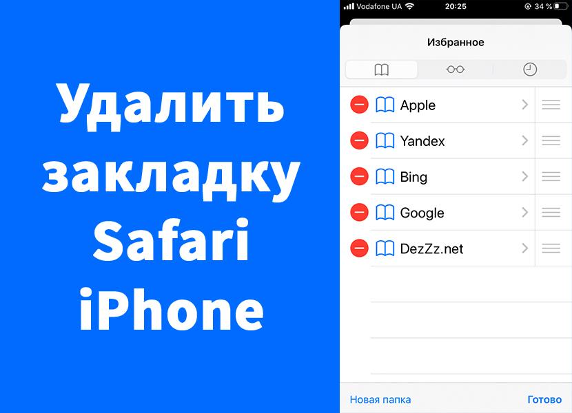 Удалить закладку iPhone в Safari