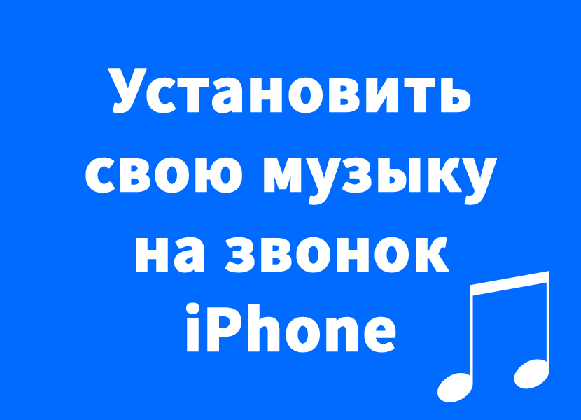 Как установить свою музыку на звонок iPhone