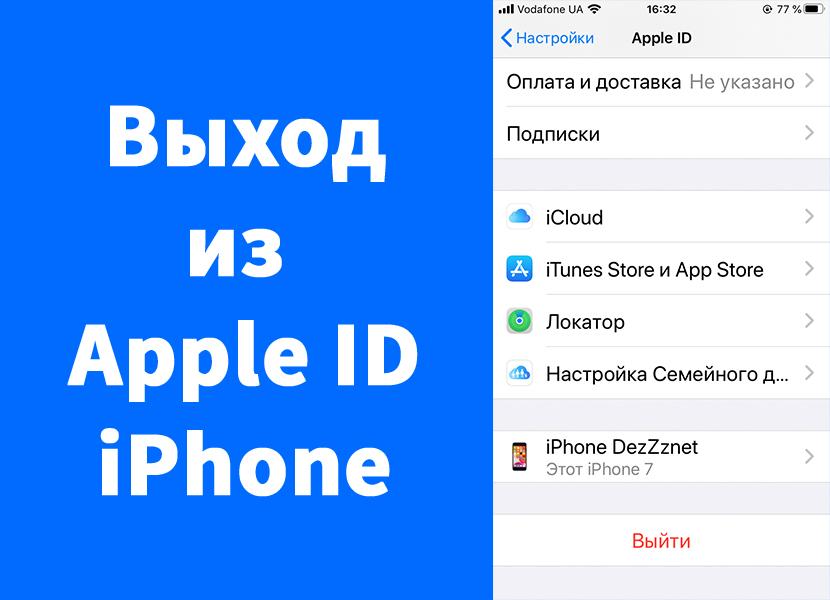 Выйти из учётной записи Apple ID iPhone iCloud