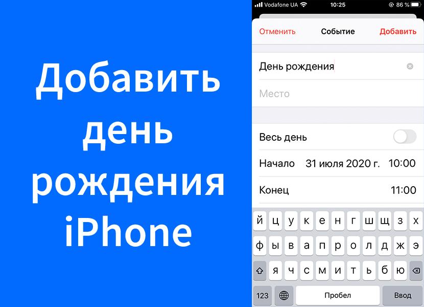 Как добавить день рождения на iPhone