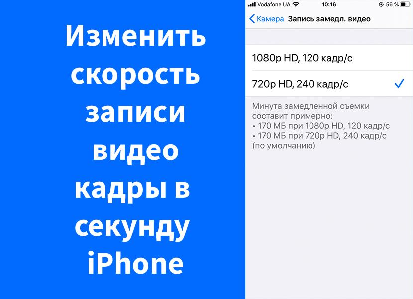 Как изменить скорость замедленной съёмки видео iPhone