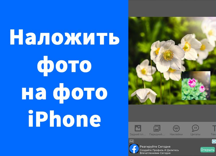 Как наложить фото на фото на iPhone