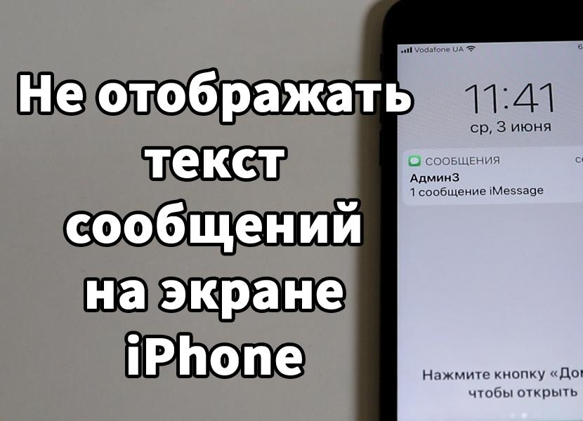 Как не отображать текст сообщений на экране блокировки iPhone