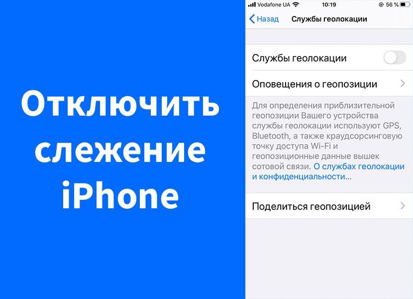 Как отключить слежение – определение местоположения iPhone