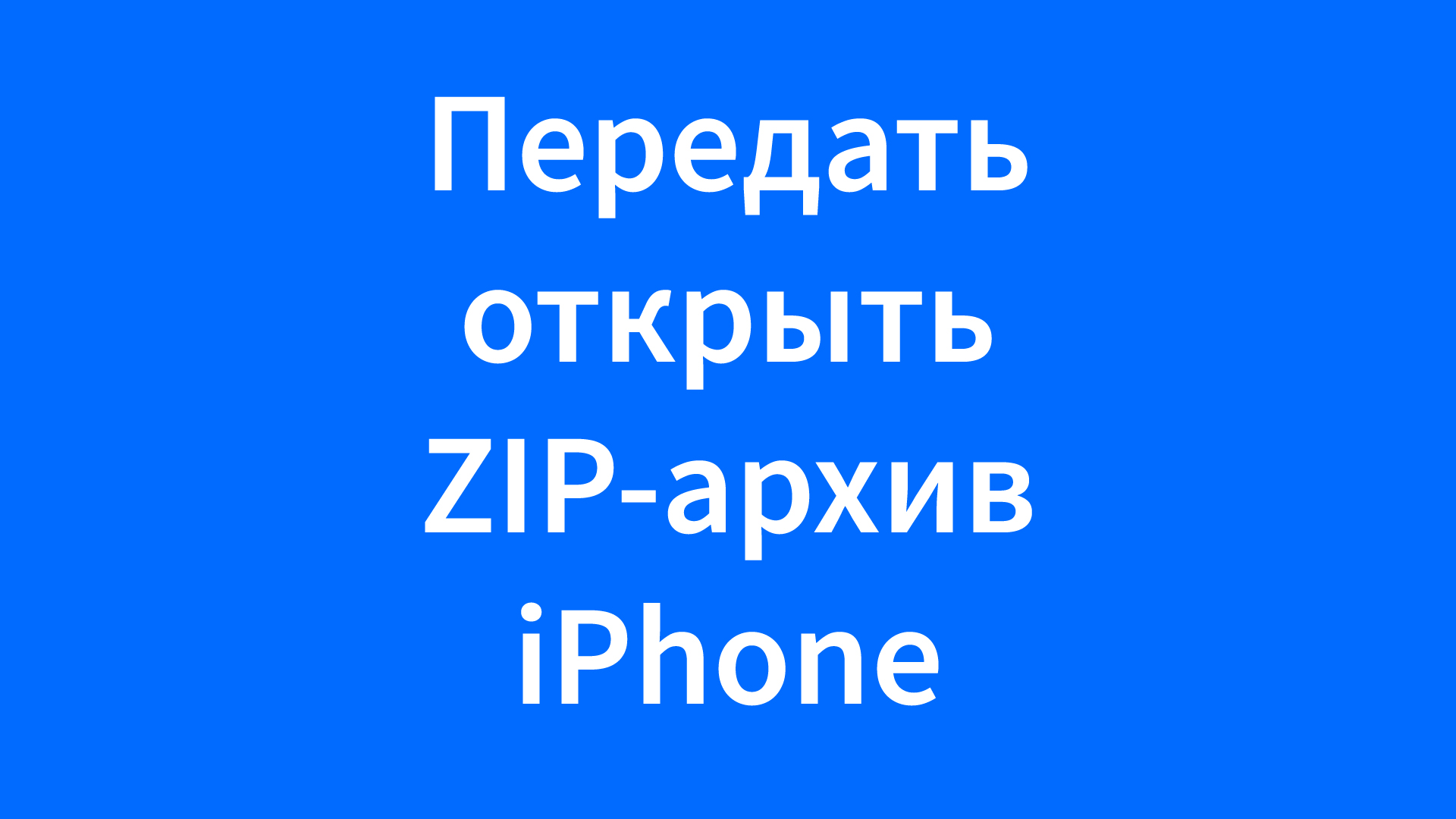 Как передать архив и открыть ZIP на iPhone