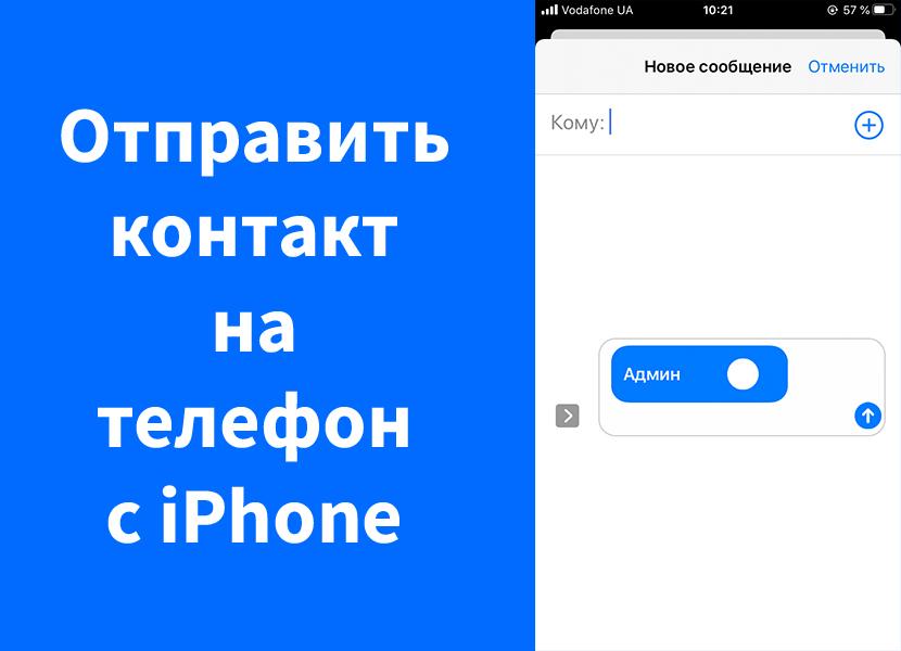 Как передать контакт с iPhone на смартфон через сообщения