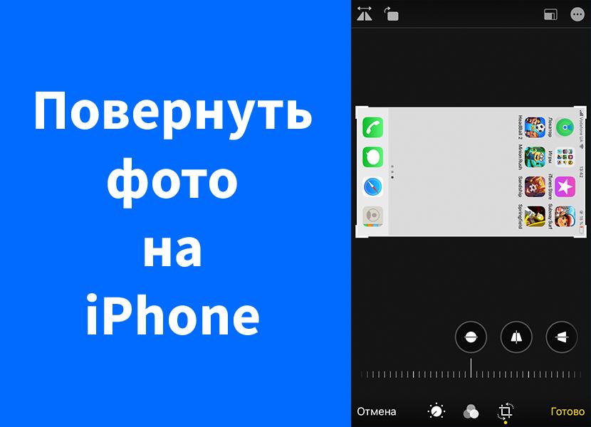 Как повернуть фото на iPhone