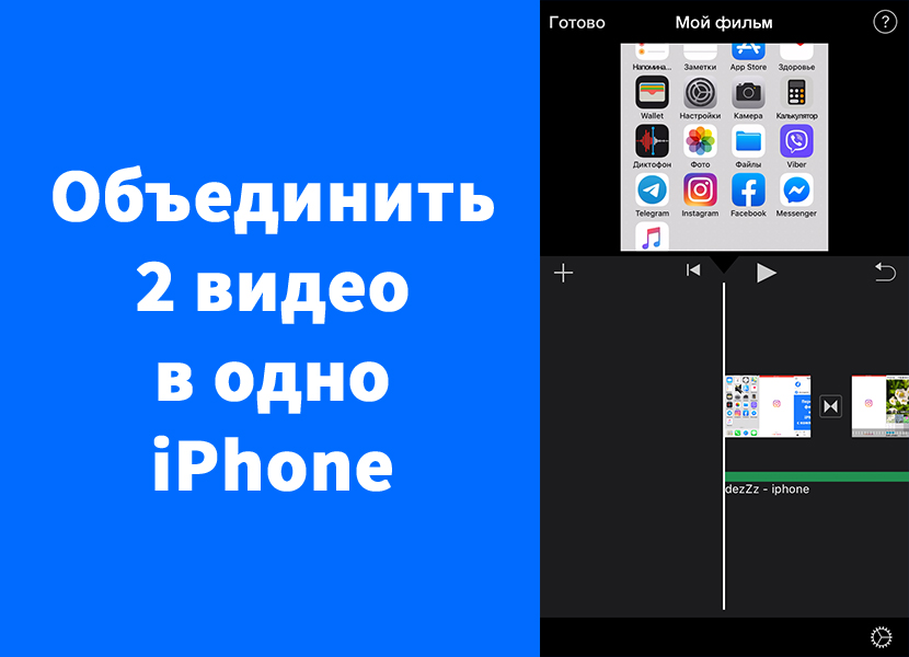 Как соединить два видео в одно iPhone – iMovie