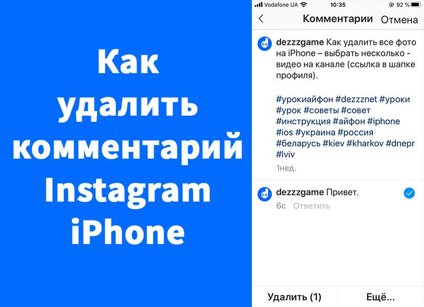 Как удалить комментарий Instagram iPhone