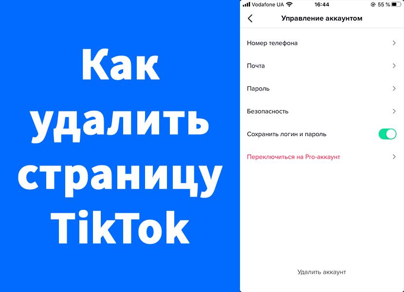 Как удалить страницу TikTok iPhone