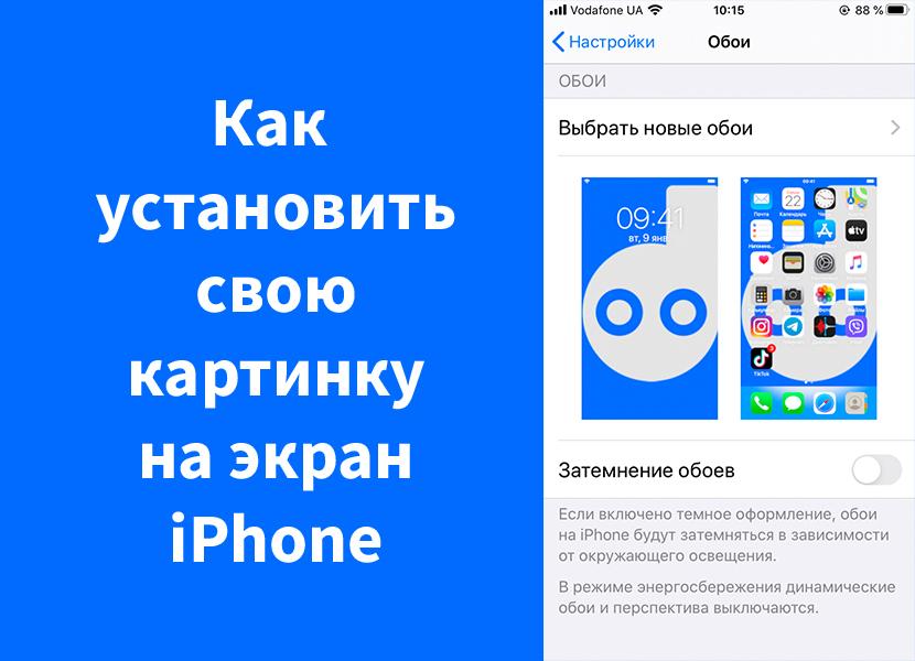 Как установить свою картинку на экран iPhone