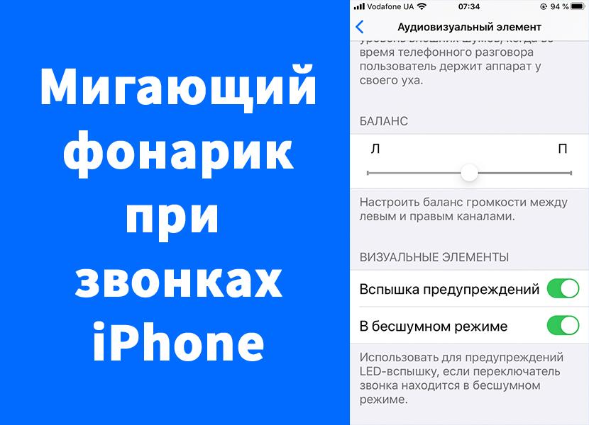 Как включить мигающий фонарик когда звонят iPhone, уведомления, смс