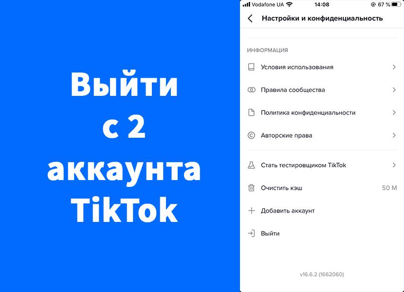 Как выйти с 2 аккаунта TikTok iPhone