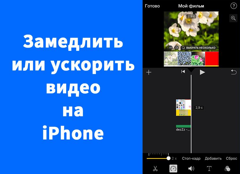 Как замедлить или ускорить видео на iPhone – iMovie