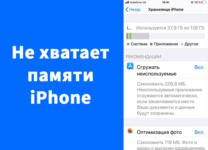 Не хватает памяти на iPhone – как очистить память