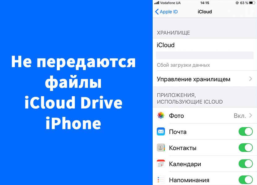 Не передаются файлы iCloud Drive на iPhone (не синхронизируются)