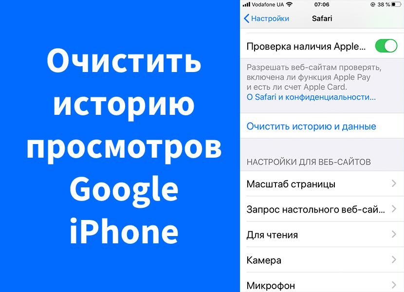 Как удалить историю посещений в Google на iPhone
