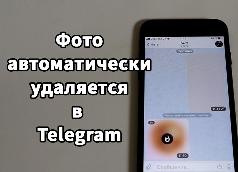 Отправить фото и само удалится в Telegram после просмотра iPhone