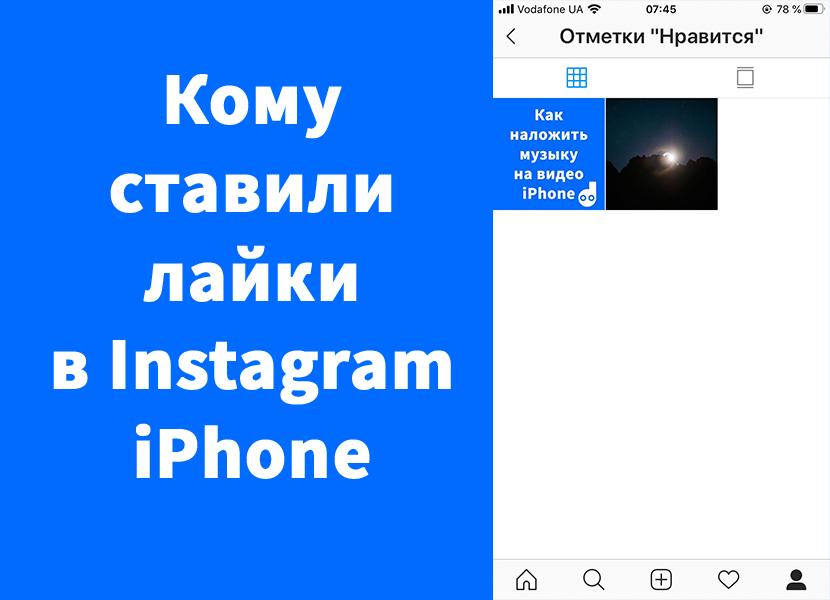 Посмотреть каким фото ставили лайки в Instagram на iPhone